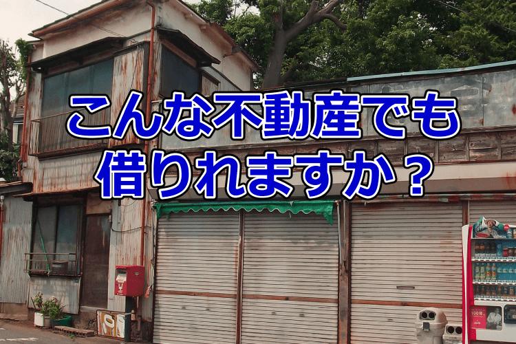 沖縄 不動産担保ローン