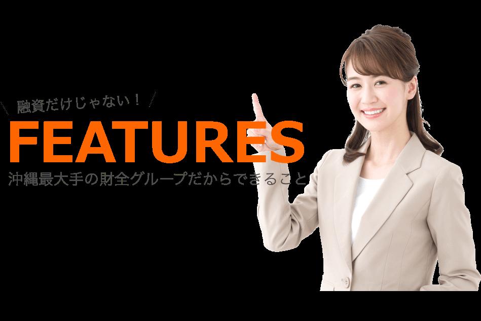 沖縄不動産担保ローン専門会社