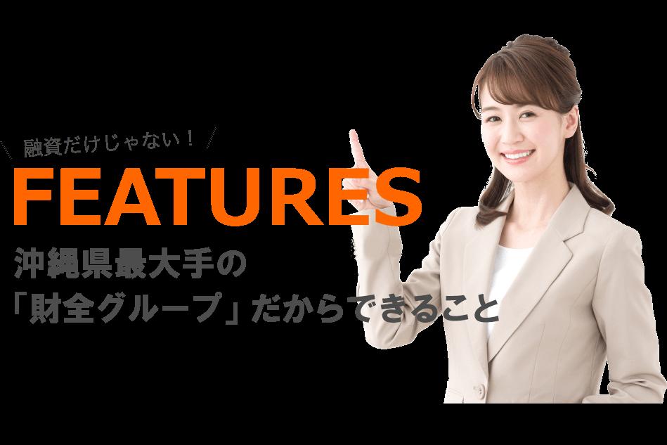 沖縄最大手の不動産担保ローン会社