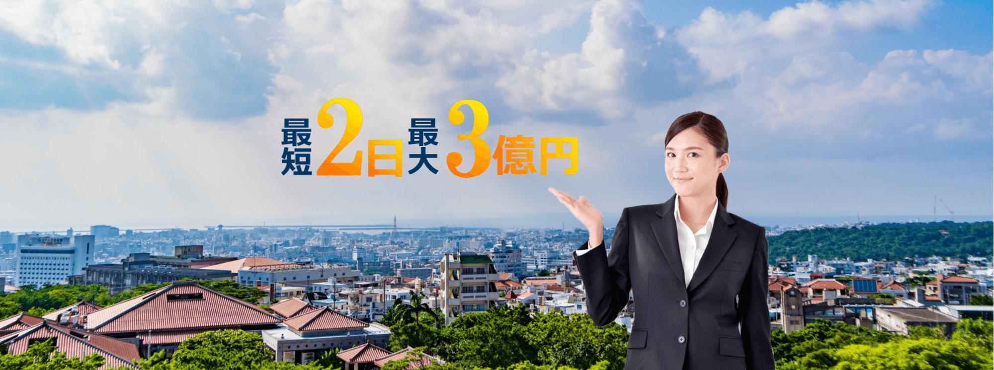 沖縄 不動産担保ローン専門金融会社