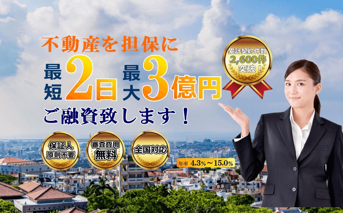 沖縄不動産担保融資専門