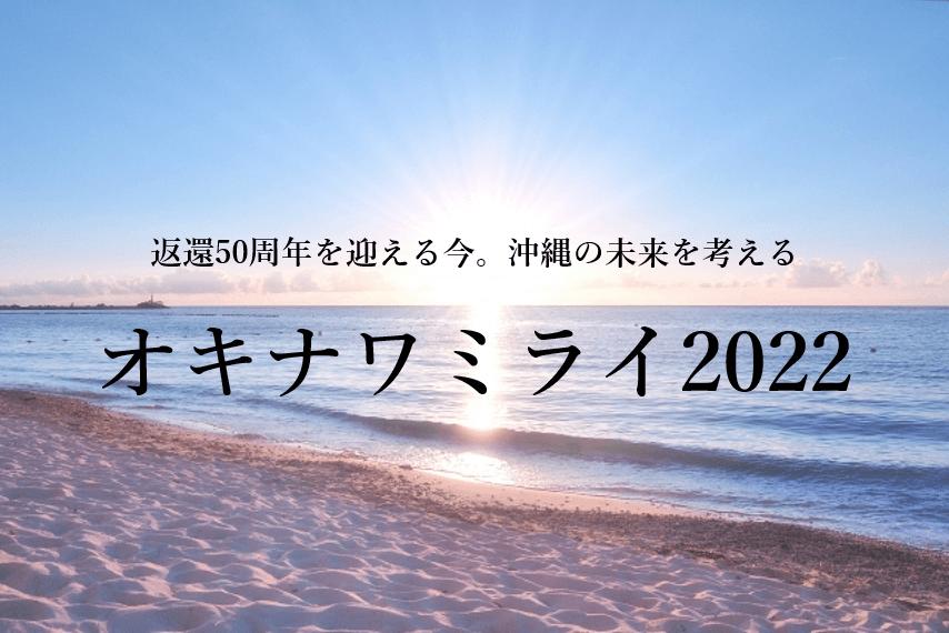 オキナワミライ2022