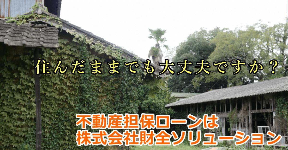 沖縄不動産担保ローン専門