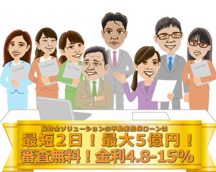 沖縄不動産担保ローン専門金融機関